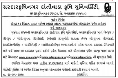 GSAUCA Admission | Merit List | Allotment